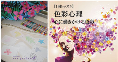色彩心理2